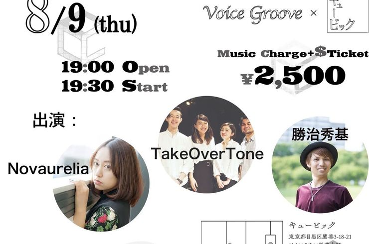 voicegroove ライブ live showroom music 原宿